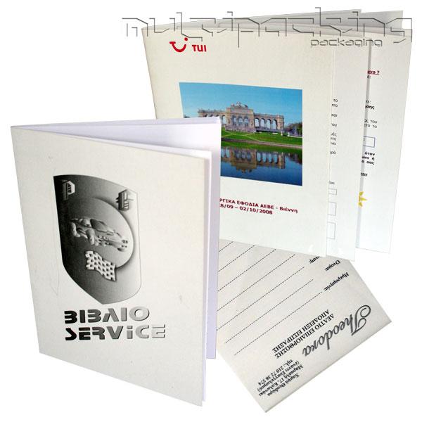 Έντυπα-με-εξώφυλλο-4χρωμης-εκτύπωσης-και-μονόχρωμες-σελίδες