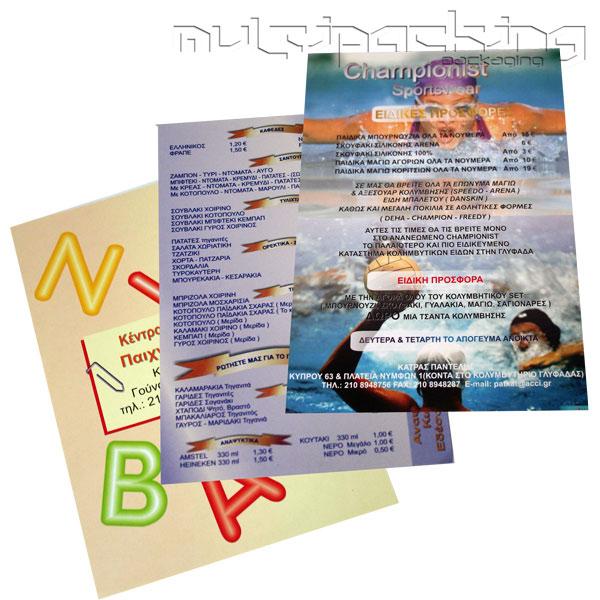 Έντυπα-μονοφυλα-flyer-Α4-&-Α5-4-χρωμης-εκτύπωσης