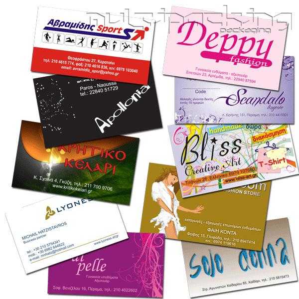 Κάρτες-4χρωμες-πλαστικοποίηση-matt-1η