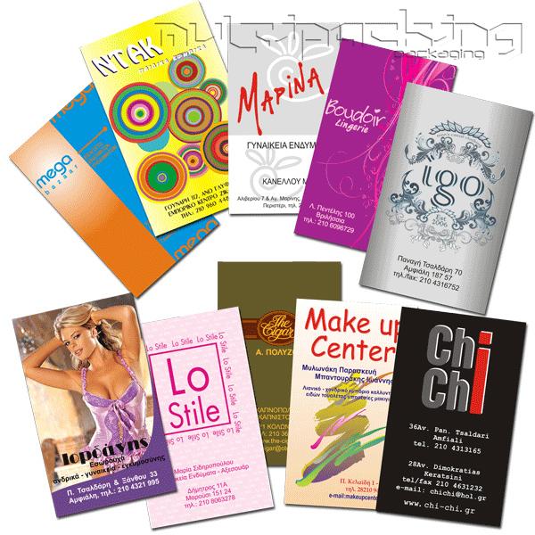 Κάρτες-4χρωμες-πλαστικοποίηση-matt-2η
