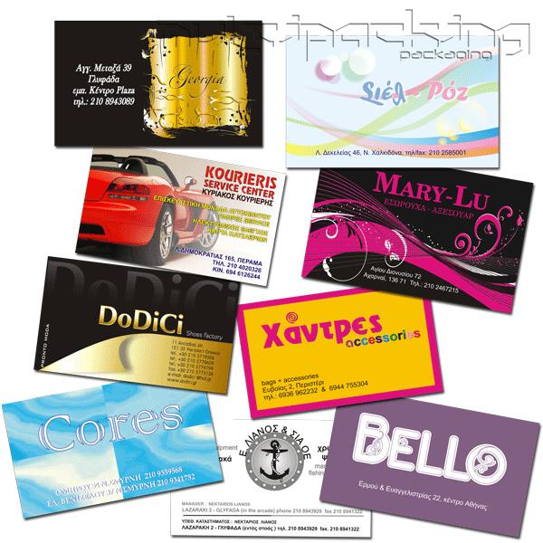 Κάρτες-4χρωμες-πλαστικοποίηση-matt-3η