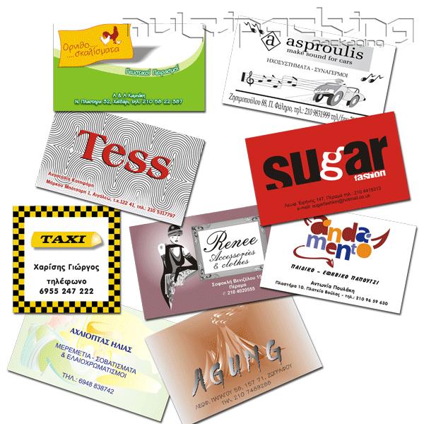 Κάρτες-4χρωμες-πλαστικοποίηση-matt-5η