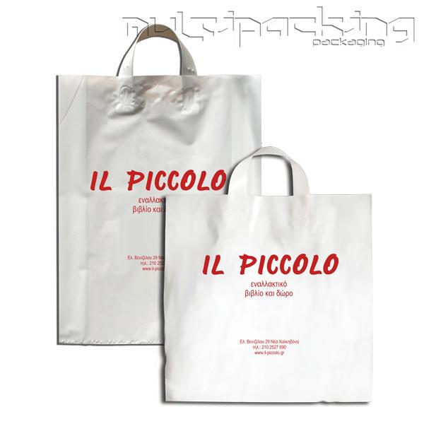 Πλαστικές-Σακούλες-HDPE-ilp