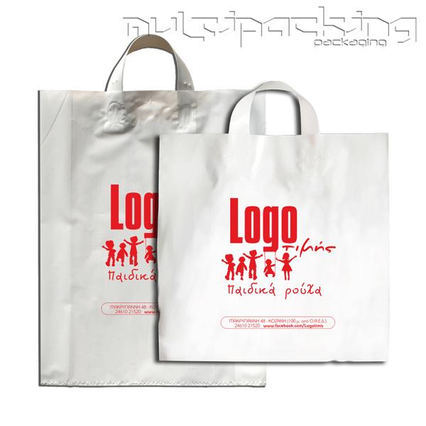 Πλαστικές-Σακούλες-HDPE-logot