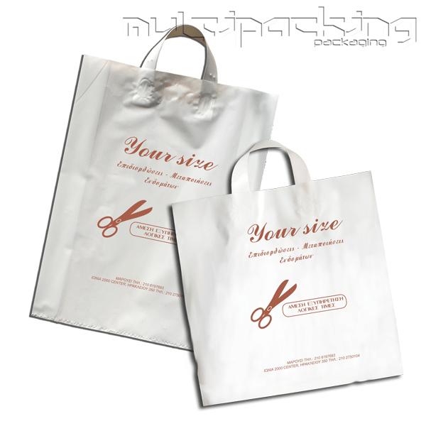Πλαστικές-Σακούλες-HDPE-you