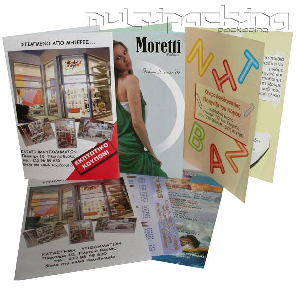 δίπτυχα-έντυπα-flyer-Α5-χρωμης-εκτύπωσης